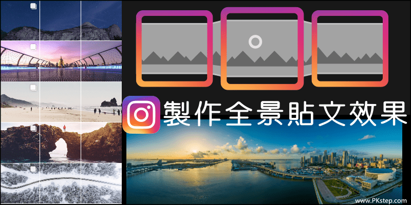 Instagram-Panorama