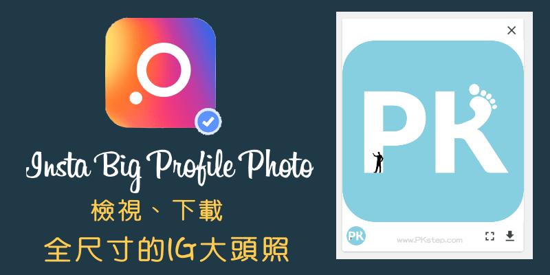 教你怎麼檢視+下載完整尺寸的Instagram個人資料大頭照(網頁版、App)
