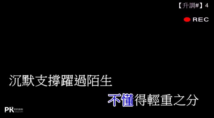 K歌情人卡拉系統教學-錄音2