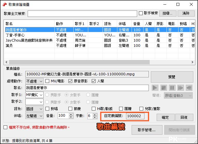 K歌情人卡拉系統教學-歌曲編號
