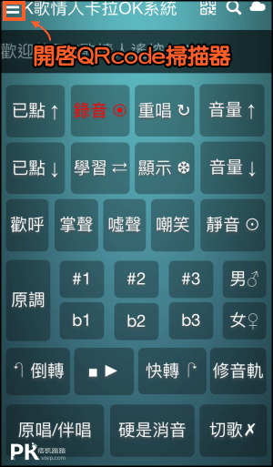 K歌情人卡拉系統教學-App1