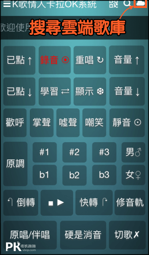 K歌情人卡拉系統教學-App3