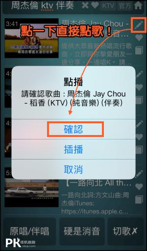 K歌情人卡拉系統教學-App4