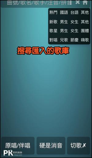 K歌情人卡拉系統教學-App7