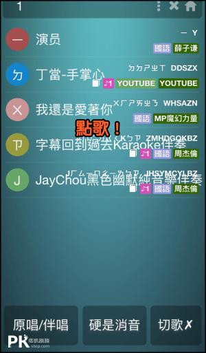 K歌情人卡拉系統教學-App8