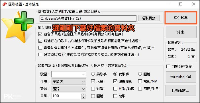K歌情人卡拉系統教學3