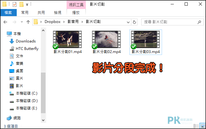 MP4Splitter影片切割軟體4