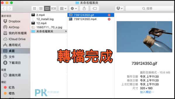 Mac影片轉GIF4