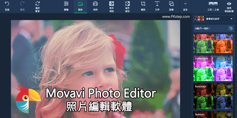 Movavi-Photo-Editor_tech