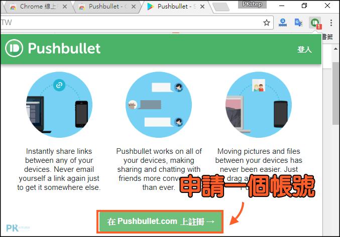 Pushbullet電腦接收手機訊息2
