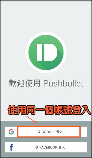 Pushbullet電腦接收手機訊息App1