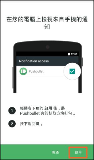 Pushbullet電腦接收手機訊息App2