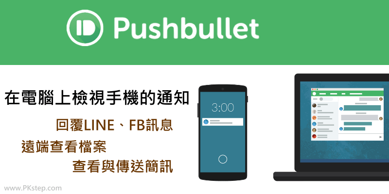 Pushbullet_tech