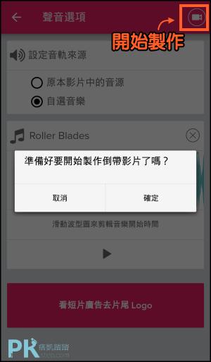 ReverX-影片倒帶魔術師App4