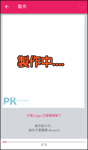 ReverX-影片倒帶魔術師App5