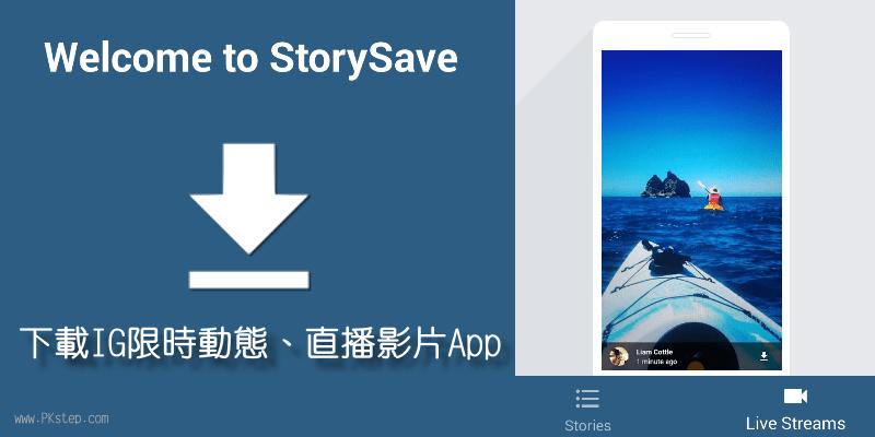 Storysave_app