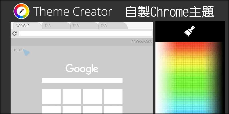 超簡單《製作Chrome主題》不求人~自製Google瀏覽器樣式、顏色背景設計&套用教學!