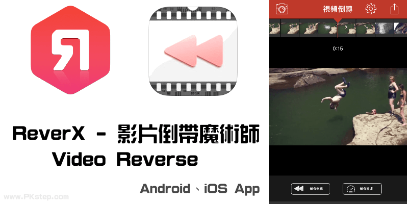 VIdro_Rever_APP