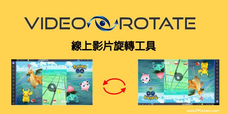 Video_rotate