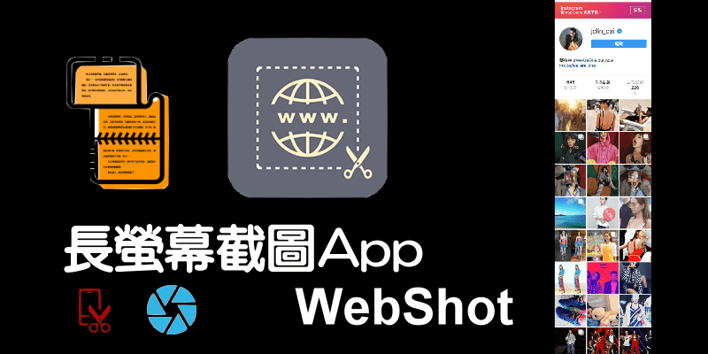 《長截圖App》一鍵擷取整個網頁畫面、聊天室或遊戲的大範圍截屏工具。(Android、iOS)