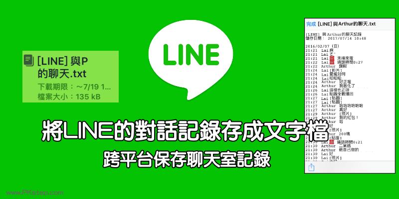 line_chat_txt
