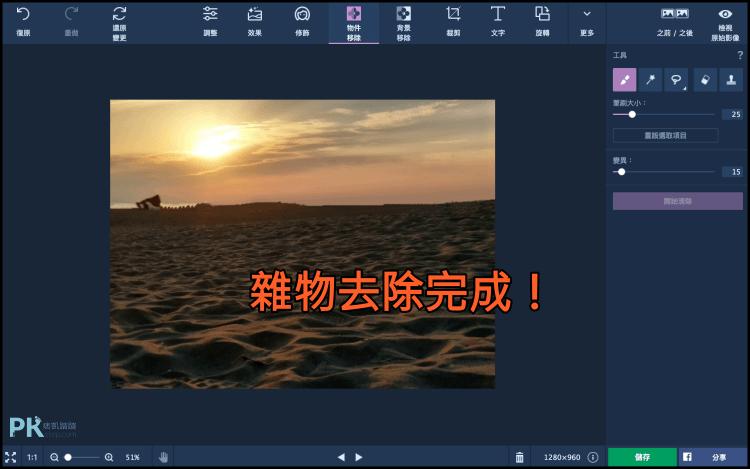 movavi圖片編輯軟體4