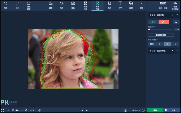 movavi圖片編輯軟體7