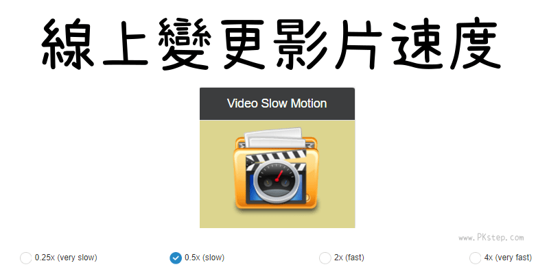 video_slow_motion