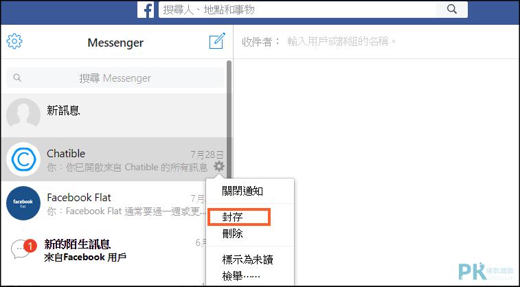 一鍵刪除FB訊息4