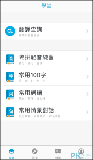 學粵語App3