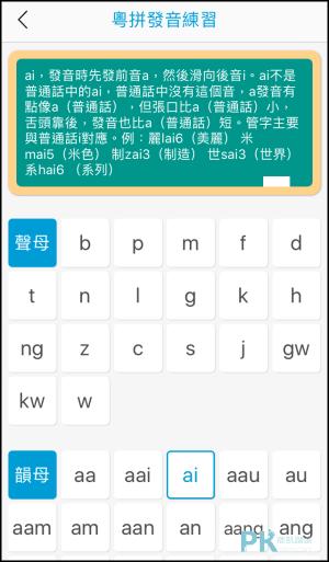 學粵語App4