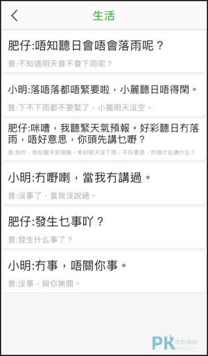 學粵語App5