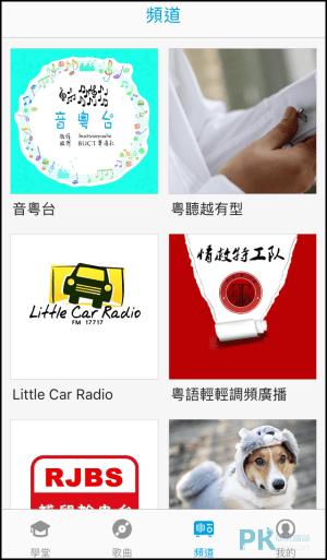 學粵語App7