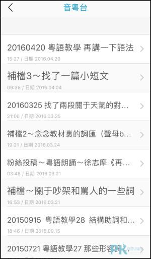 學粵語App8