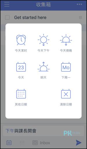 待辦事項App2