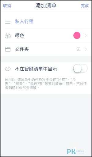 待辦事項App4
