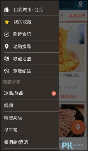 愛食記-找美食App1