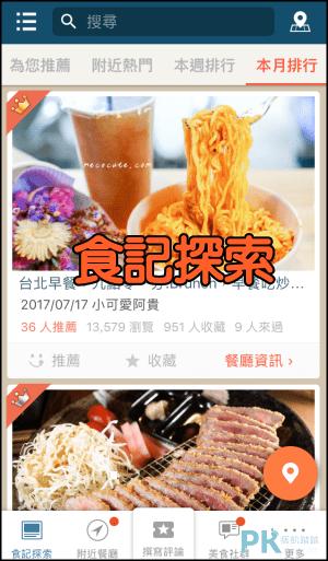 愛食記-找美食App2