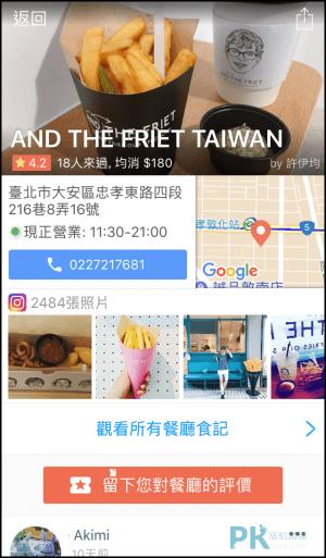 愛食記-找美食App3