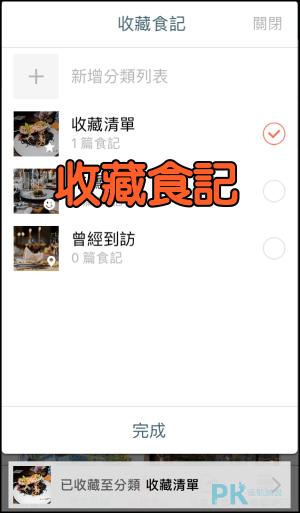 愛食記-找美食App4