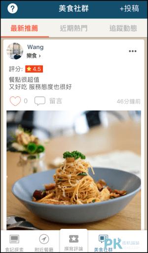 愛食記-找美食App5