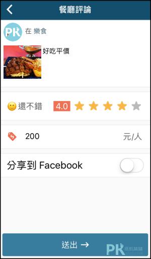 愛食記-找美食App6