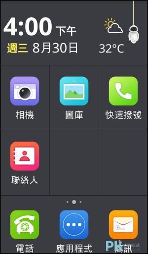 智者桌面-長輩使用大圖示App1