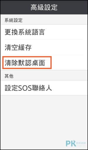 智者桌面-長輩使用大圖示App8