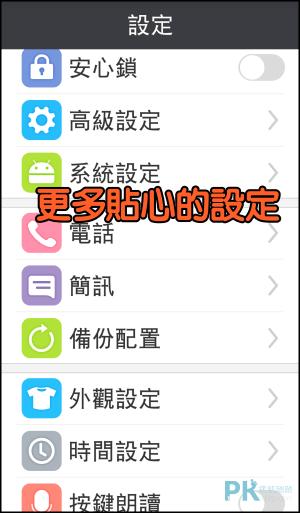 智者桌面-長輩使用大圖示App3