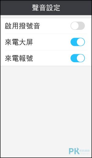 智者桌面-長輩使用大圖示App4