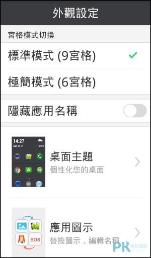 智者桌面-長輩使用大圖示App5