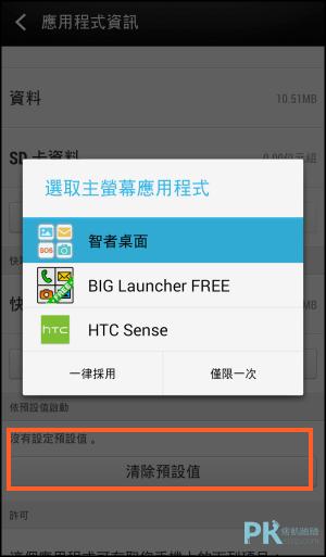 智者桌面-長輩使用大圖示App7