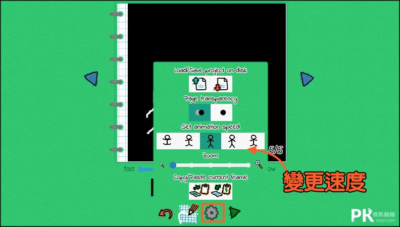 線上手繪動畫4