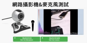 線上測試網路攝影機與麥克風是否能正常使用-Windows、Mac內建鏡頭與外接視訊設備檢查。